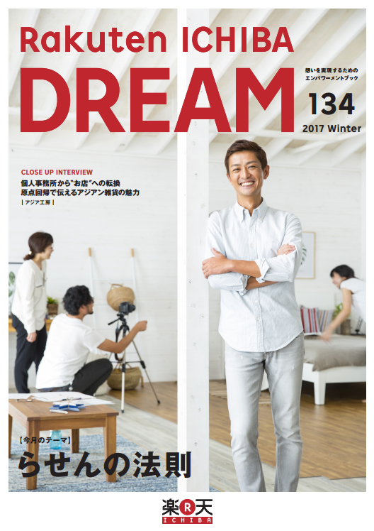 rakuten_dream