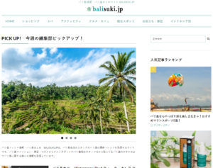 バリ島情報・バリ島まとめサイト-balisuki.jp